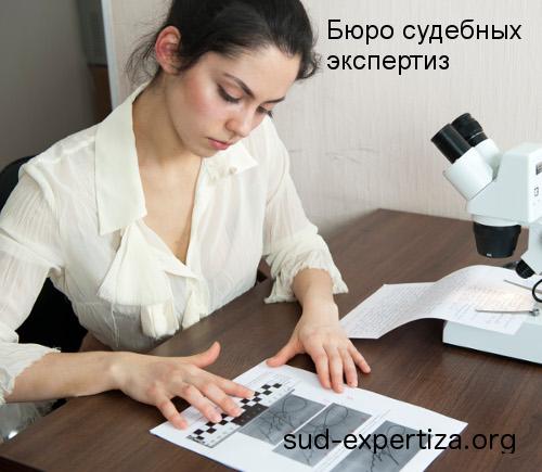 Экспертиза почерка и подписи в Бюро судебных экспертиз