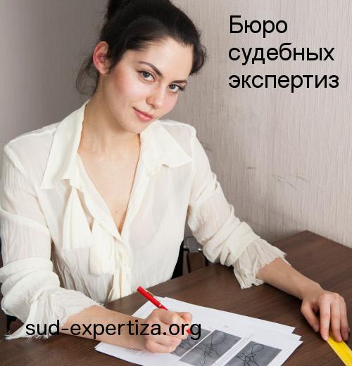 Документы для проведения почерковедческой экспертизы