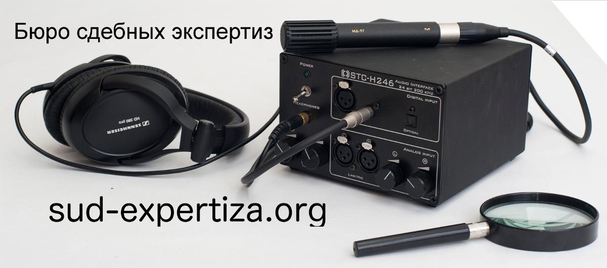 Оборудование для проведения фоноскопической экспертизы: ИКАР Лаб, STC-H246 («Камертон»)