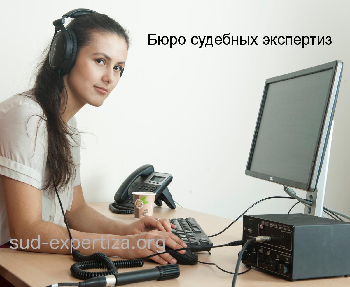 Фоноскопическая экспертиза в Бюро судебных экспертиз