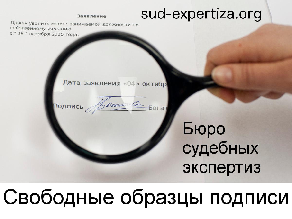 Свободные образцы подписи