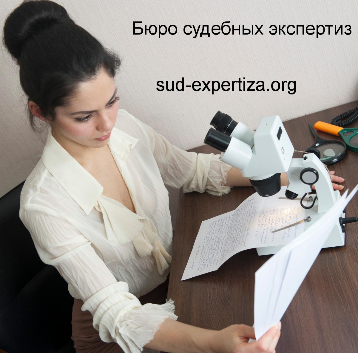 Экспертиза почерка в Бюро судебных экспертиз