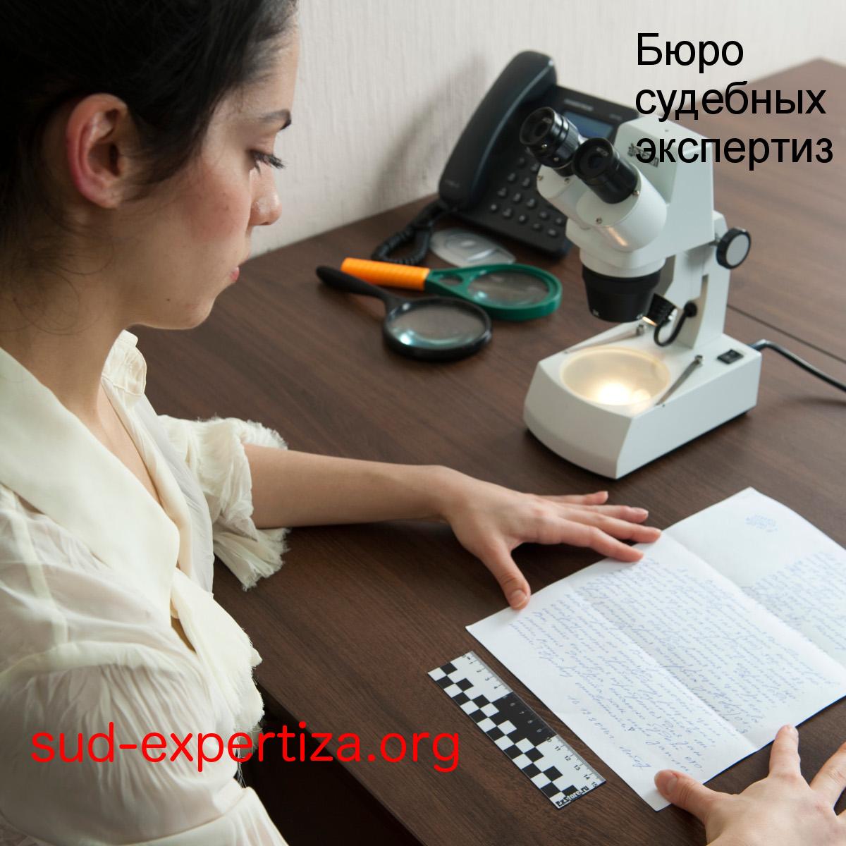 Экспертиза краткой рукописной записи в Бюро судебных экспертиз