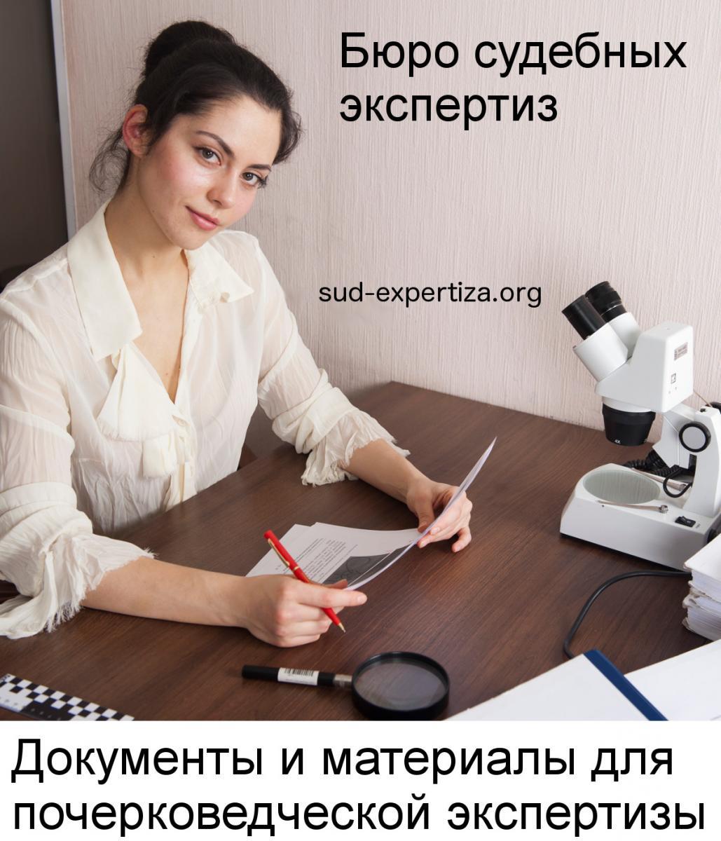 Документы и материалы для проведения почерковедческой экспертизы в Бюро судебных экспертиз