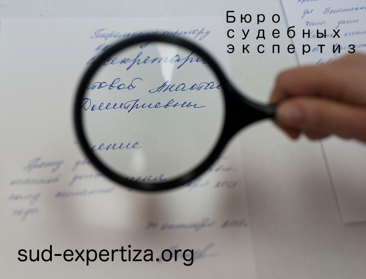Почерковедческая экспертиза краткой записи в Бюро судебных экспертиз
